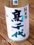 高千代 純米 しぼりたて おりがらみ 1800ml