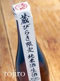 高千代 純米生酒 蔵開き限定酒 1800ml