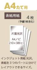 とじ郎 表紙用紙 A4縦用 光沢