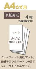 とじ郎 表紙用紙 A4縦用 マット