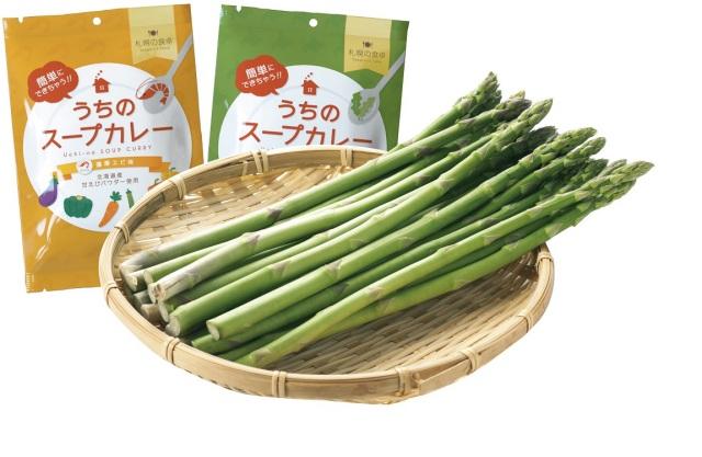 <北海道産>グリーンアスパラガス・うちのスープカレーセット【0022】