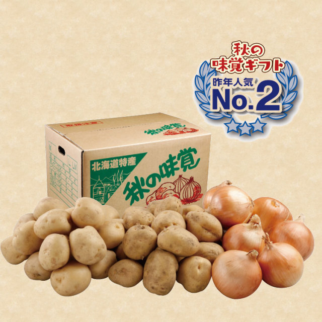 芋・玉ねぎセット【002】