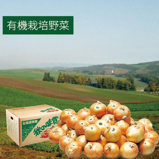 有機農産物セットA 【018】
