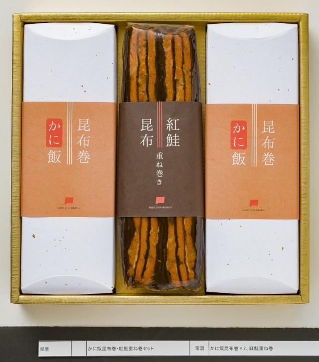 かに飯昆布巻・紅鮭重ね巻セット【2225】