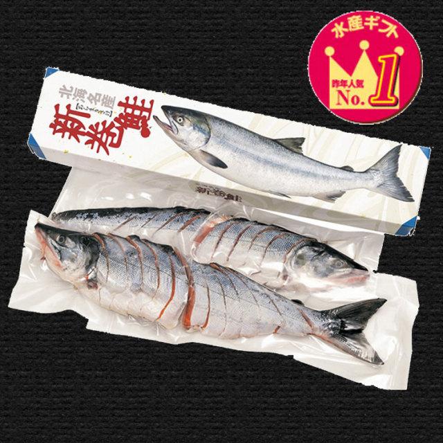 原料原産地名:北海道 新巻鮭 姿切身(オス) 約2.5Kg【001】