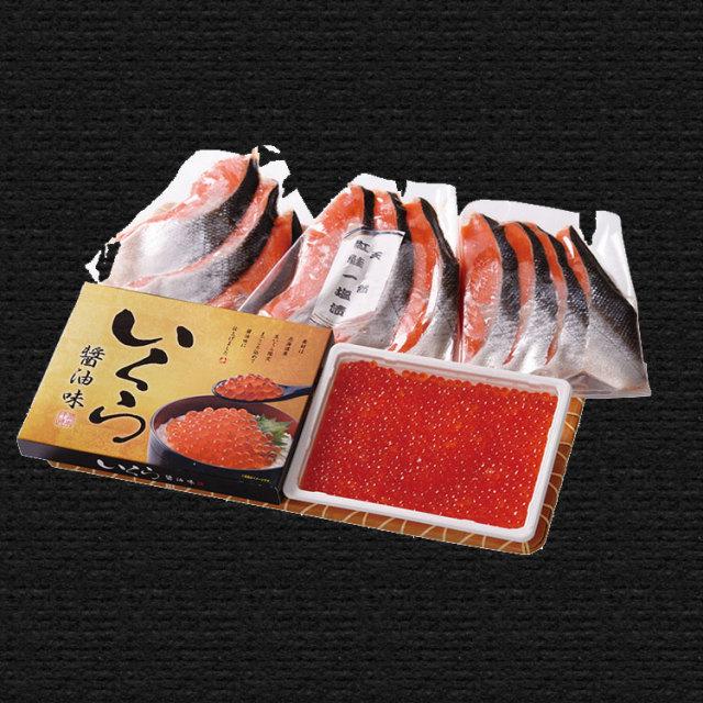 熟成紅鮭といくら醤油漬セット 【016】