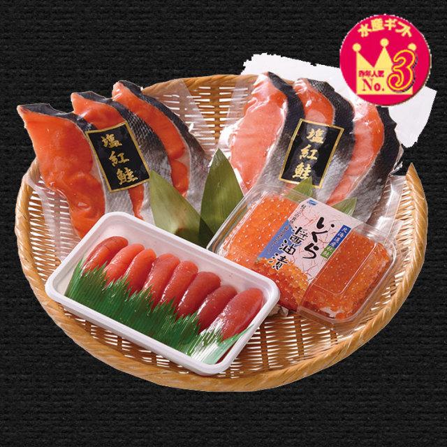 サン食品 紅鮭と魚卵のセット【022】