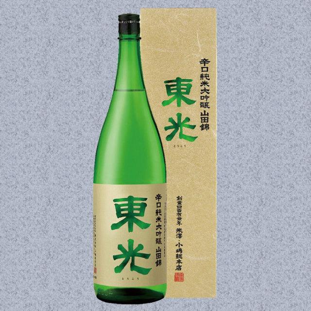 東光 辛口純米大吟醸山田錦【339】