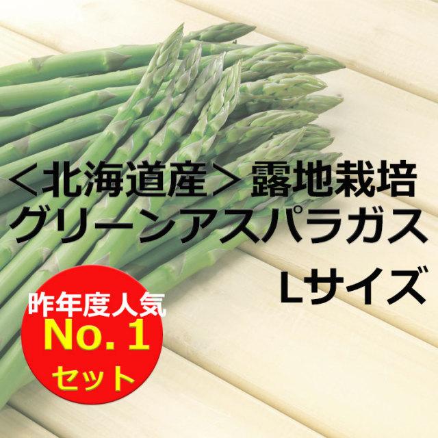 <北海道産>アスパラガス【0001】