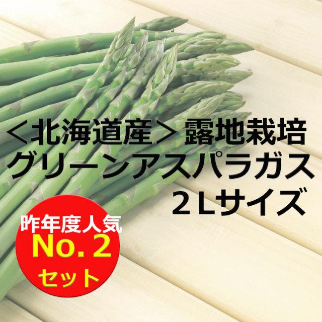 <北海道産>アスパラガス【0002】