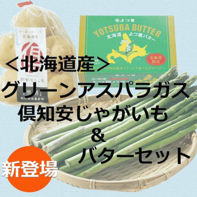 グリーンアスパラガス・倶知安じゃがいも&バターセット【0026】