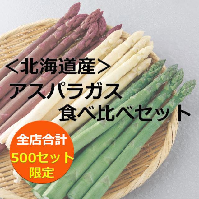 <北海道産>アスパラガス食べ比べセット【0005】