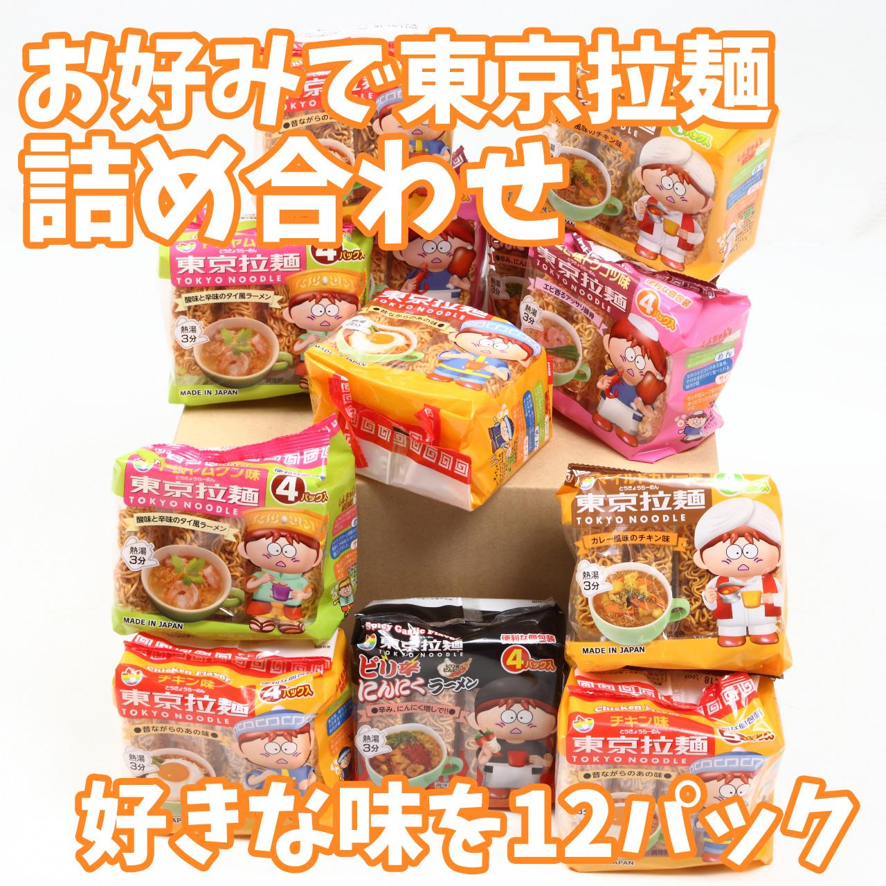 【東京拉麺】お好みで東京拉麺詰め合わせ 12入