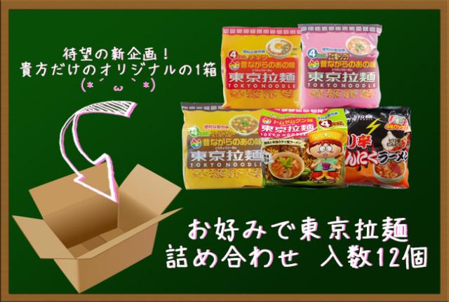 お好みで東京拉麺詰め合わせ 12入