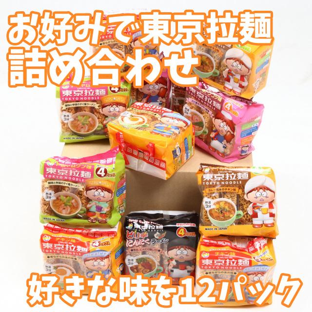 【東京拉麺】お好みで東京拉麺詰め合わせ 12入 インスタントラーメン ミニラーメン