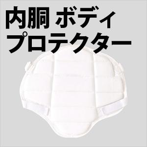 【内胴プロテクター】  ---フリーサイズ---