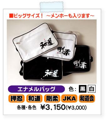 (株)東京堂インターナショナル(旧(株)東京守礼堂IN エナメルバッグ