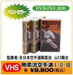 (株)東京堂インターナショナル(旧(株)東京守礼堂IN 剛柔流空手道ビデオVHS