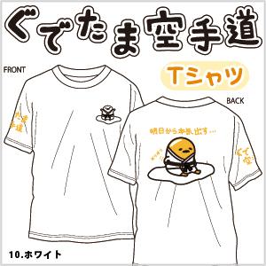ぐでたま空手道Tシャツ(ホワイト)