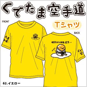 ぐでたま空手道Tシャツ(イエロー)