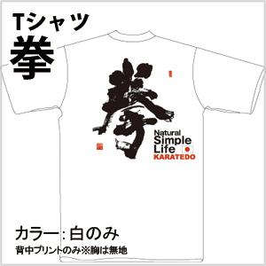 拳Tシャツ