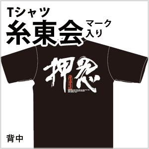糸東会マーク入りTシャツ押忍
