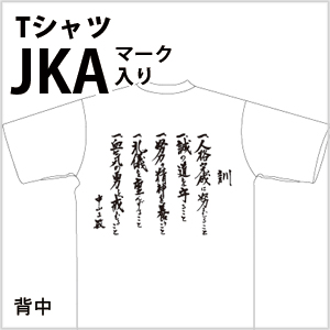 JKAマーク入りTシャツ道場訓