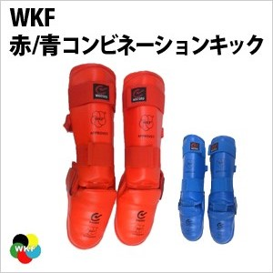 WKF 赤/青コンビネーションキック