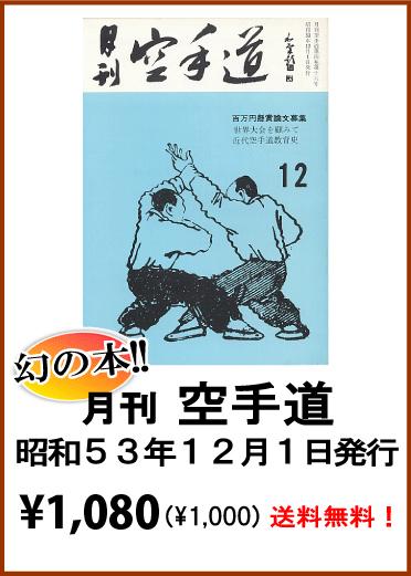 月刊空手道12