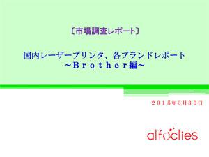 国内レーザプリンタ、各ブランドレポート 〜brother編〜 (調査責任者:畑 光治)