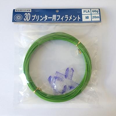 3Dプリンター用 PLAフィラメントφ1.75mm 【緑】