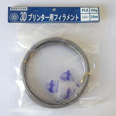 3Dプリンター用 PLAフィラメントφ1.75mm 【シルバー】