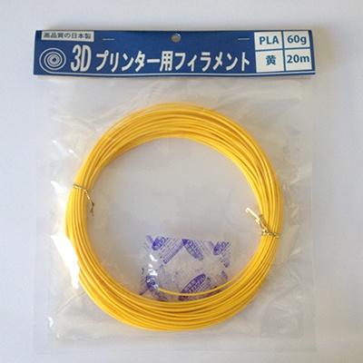3Dプリンター用 PLAフィラメントφ1.75mm 【黄】