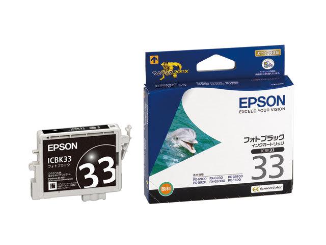 EPSON インクカートリッジ ICBK33 フォトブラック 純正
