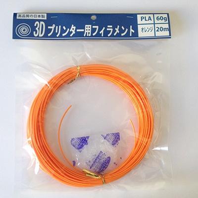 3Dプリンター用 PLAフィラメントφ1.75mm 【オレンジ】