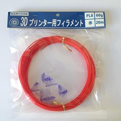 3Dプリンター用 PLAフィラメントφ1.75mm 【赤】
