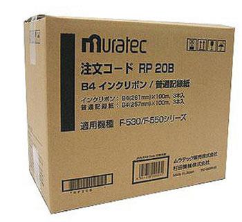 【取寄せ】ムラテック RP20B(B4インクリボン3本+B4普通記録紙3本) 純正