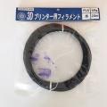 3Dプリンター用 PLAフィラメントφ1.75mm 【黒】