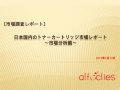 日本国内のトナーカートリッジ市場 〜市場分析編〜 (調査責任者:畑 光治)