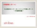 日本国内のトナーカートリッジ市場 〜市場概略編〜 (調査責任者:畑 光治)