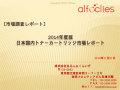 日本国内のトナーカートリッジ市場 〜完全版<DVD>〜 (調査責任者:畑 光治)