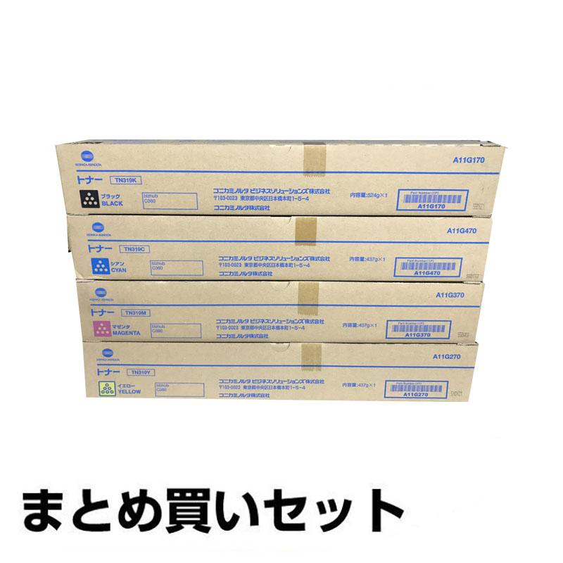 コニカミノルタ:BizhubC360/TN319トナー(黒・青・赤・黄4色):輸入純正