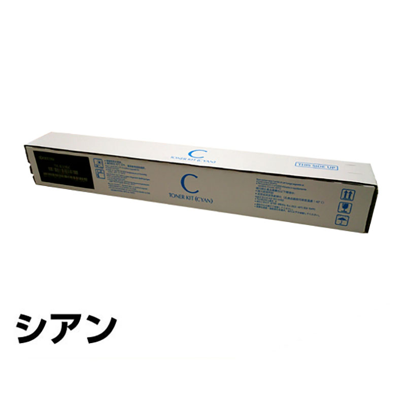 TK8336 トナー 京セラ TASKalfa 3252ci 2552ci 青 シアン 純正