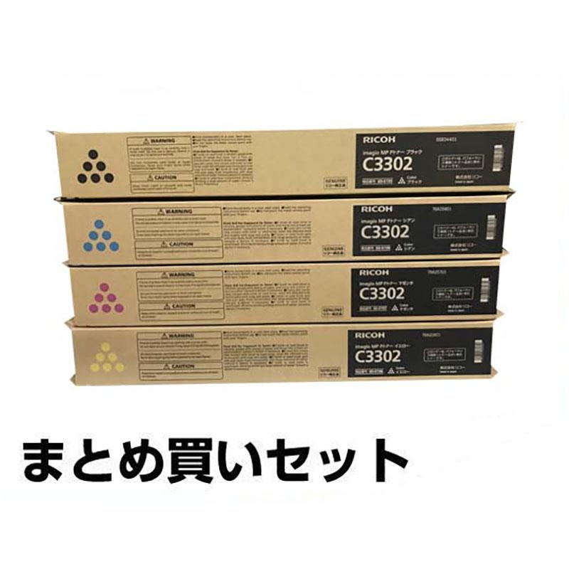 リコー:imagio MP トナー C3302(黒・青・赤・黄4色):純正