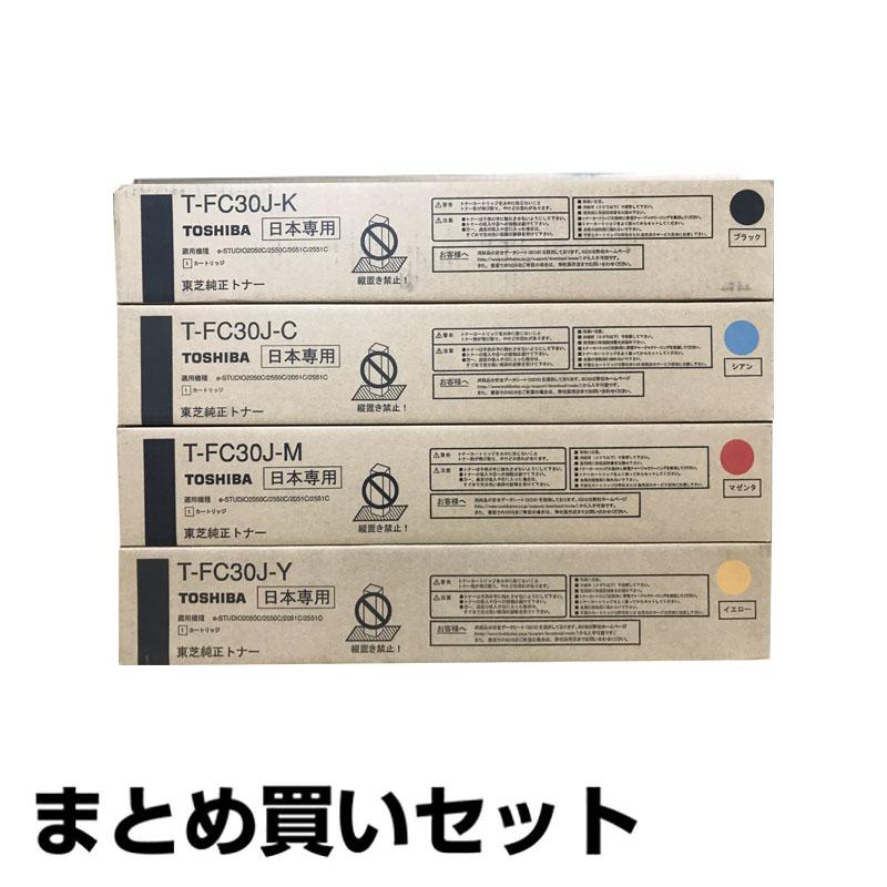 T-FC30 トナー 東芝 e-studio 2050c 2550c 2051c 2551c 4色 純正