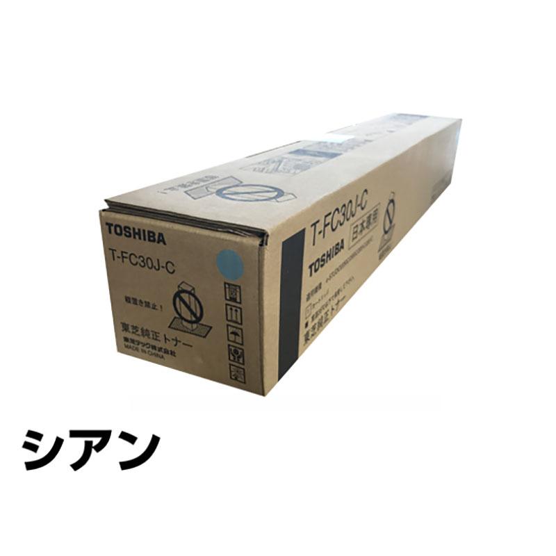 T-FC30 トナー 東芝 e-studio 2050c 2550c 2051c 2551c 青 純正