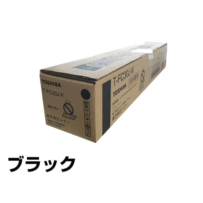 T-FC30 トナー 東芝 e-studio 2050c 2550c 2051c 2551c 黒 純正
