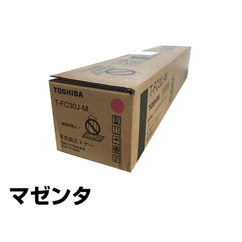 T-FC30 トナー 東芝 e-studio 2050c 2550c 2051c 2551c 赤 純正