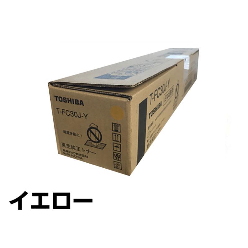 T-FC30 トナー 東芝 e-studio 2050c 2550c 2051c 2551c 黄 純正