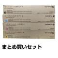 富士ゼロックス:CT201360/361/362/363トナー(黒・青・赤・黄4色):純正
